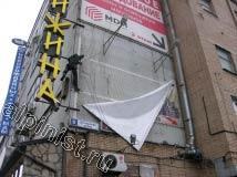 Используя методы промышленного альпинизма и специальное снаряжение,  наш специалист демонтировал рекламный баннер с торца здания