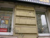 Еще  фото, где видно, что было с фасадной частью здания, после демонтажа рекламной конструкции; глубокие сколы и бухтящая штукатурка.