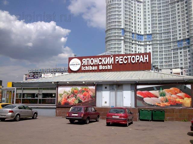 На фотографии показано здание ресторана Японской кухни «Ichiban Boshi», на котором наши специалисты проводили кровельные работы.
